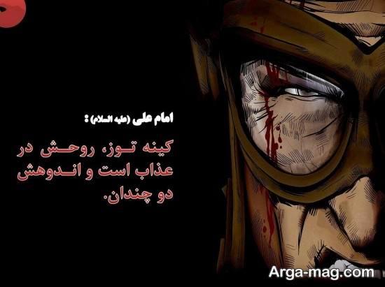 سری جدید عکس پروفایل درباره امام علی