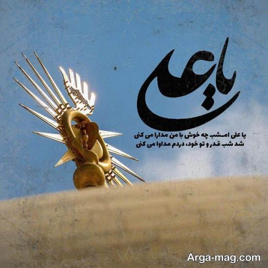 انواع متنوع عکس نوشته درباره امام علی