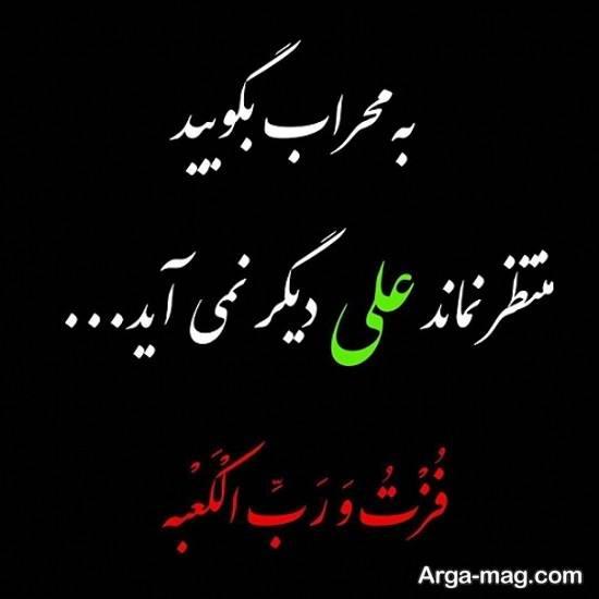 مجموعه جدید عکس پروفایل درباره امام علی