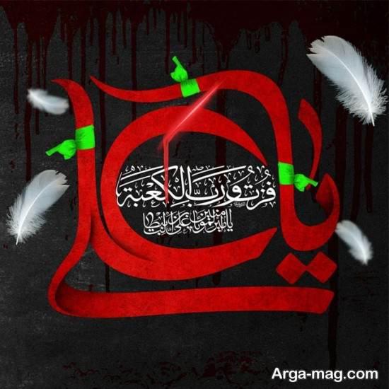 طرح نوشته شهادت امام علی