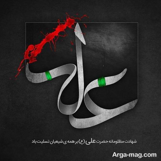 تصویر نوشته های جذب و جدید درباره امام علی