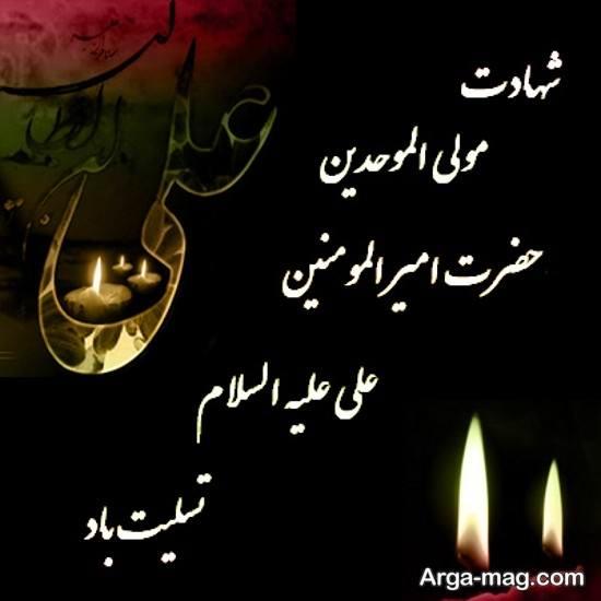 انواع عکس پروفایل درباره امام علی