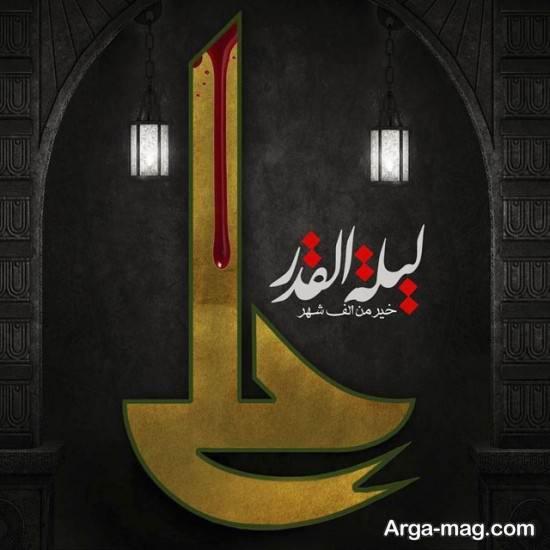 انواع عکس نوشته درباره امام علی