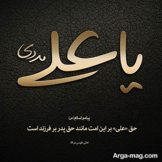 انواع جذاب تصویر نوشته درباره امام علی