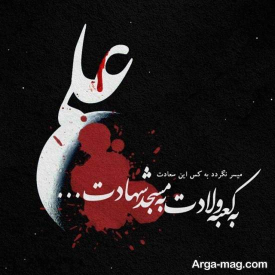 انواع عکس نوشته درباره امام علی جالب