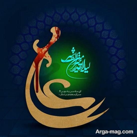 عکس نوشته درباره امام علی زیبا و جذاب