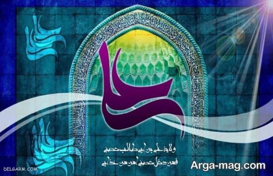 مجموعه عکس نوشته درباره امام علی