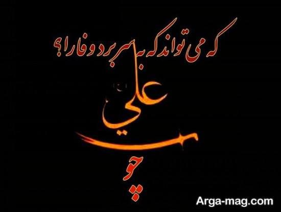 سری اول عکس پروفایل درباره امام علی