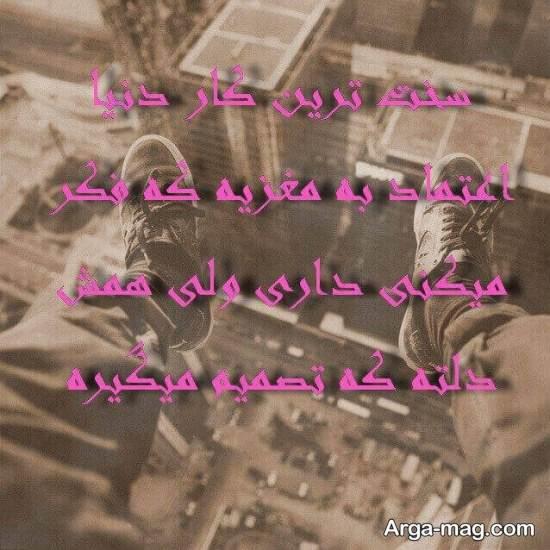 عکس نوشته های زیبا و جذاب درباره اعتماد