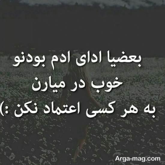 عکس نوشته زیبا درباره اعتماد