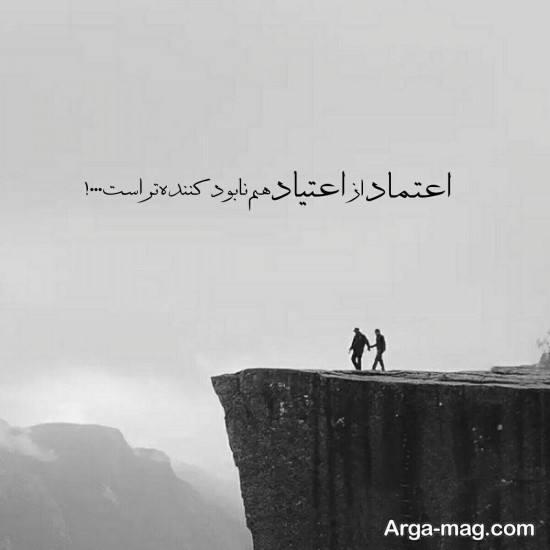 مجموعه جدید عکس نوشته درباره اعتماد