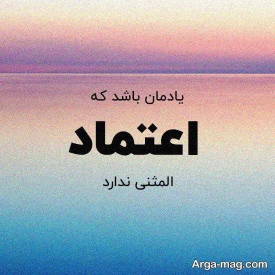 مجموعه عکس نوشته درباره اعتماد