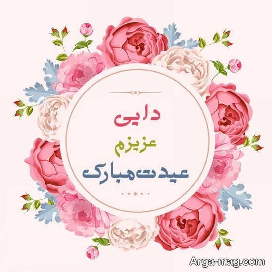 عکس پروفایل تبریک عید درباره دایی