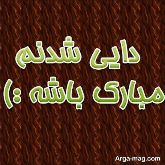 عکس با نوشته دایی شدنم مبارک باشه