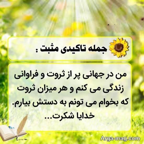 عکس نوشته های زیبا مثبت و ثروت