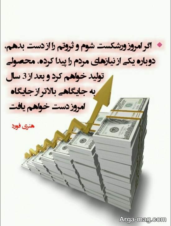 عکس پروفایل مفهومی درباره ثروت