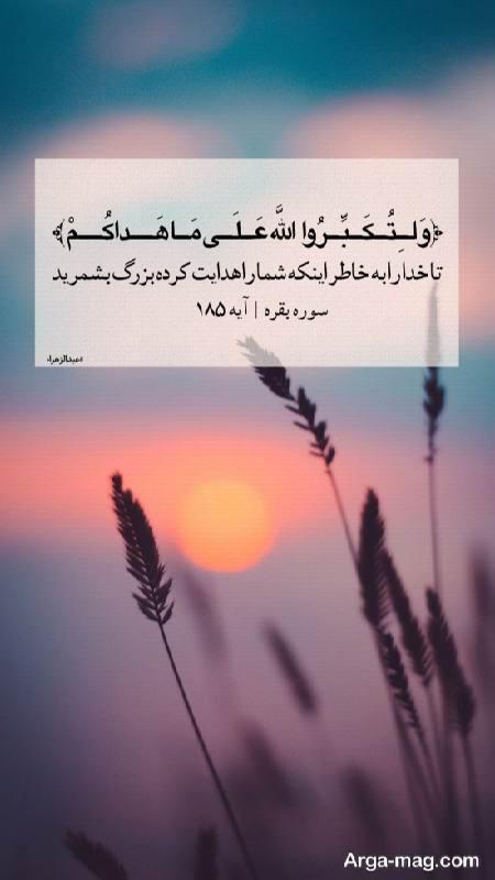 گلچین جدید عکس نوشته آیات قرآنی