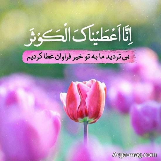 سری اول عکس نوشته آیات قرآنی