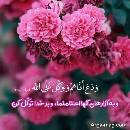 تصویر پروفایل های آیات قرآنی