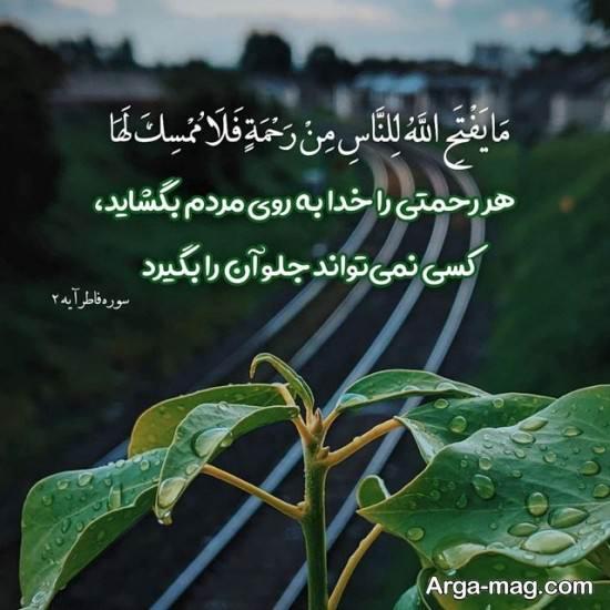 انواع متفاوت عکس نوشته آیات قرآنی