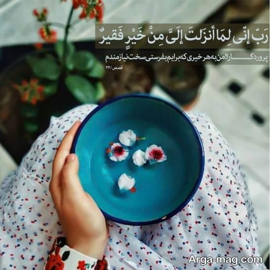 تصویر پروفایل زیبا و جالب آیات قرآنی