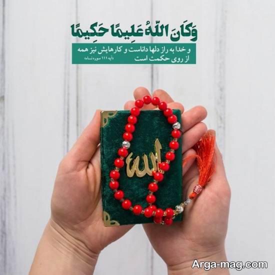 انواع مختلف عکس نوشته آیات قرآنی