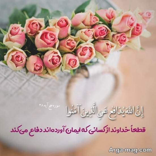 گالری جذاب تصویر پروفایل آیات قرآنی