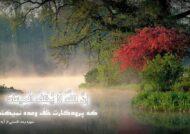 آشنایی با انواع عکس نوشته آیات قرآنی
