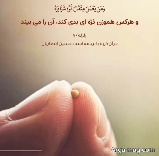 دلنوشته متنوع آیات قرآنی