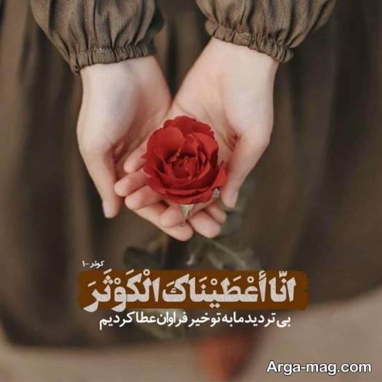 انواع متنوع عکس پروفایل آیات قرآنی