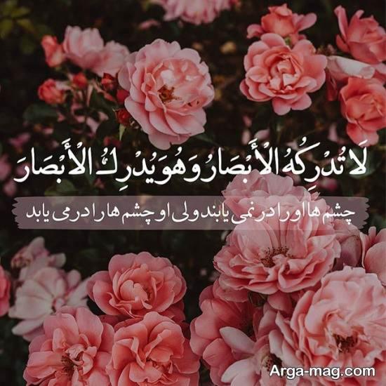 آلبوم باحال تصویر پروفایل آیات قرآنی