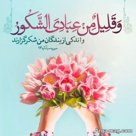 عکس پروفایل باحال و زیبا آیات قرآنی