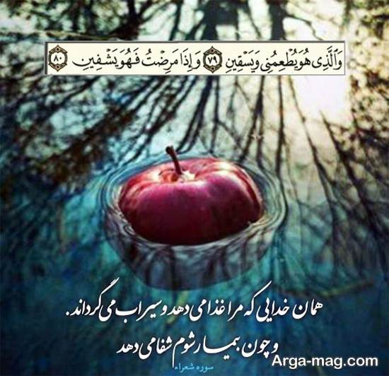 عکس نوشته آیات قرآنی زیبا و خواندنی