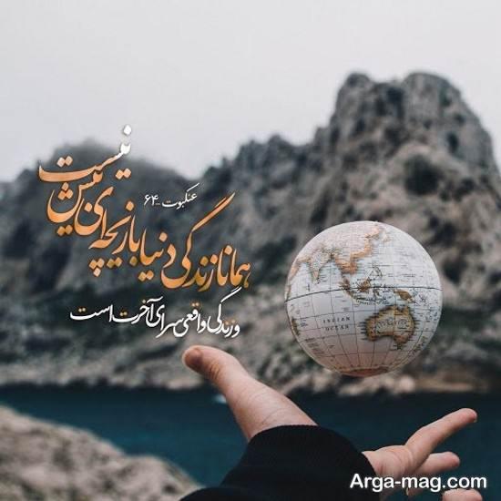 آلبوم زیبا تصویر نوشته آیات قرآنی