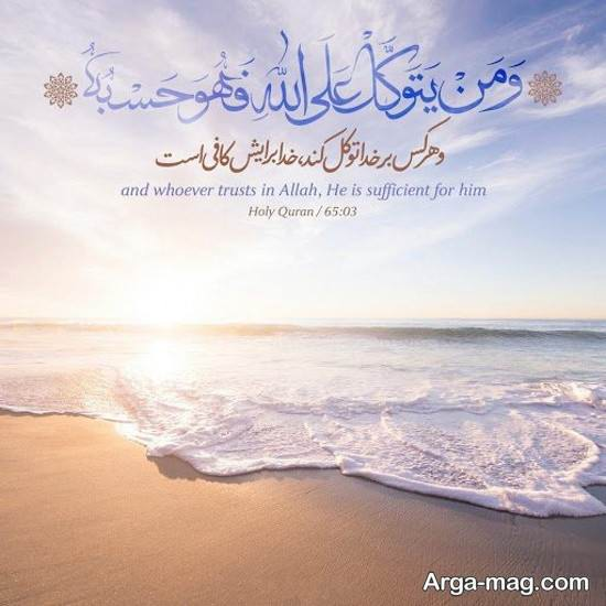 عکس پروفایل جذاب و جدید آیات قرآنی
