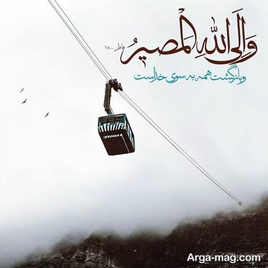 عکس نوشته آیات قرآنی بسیار شیک و جذاب