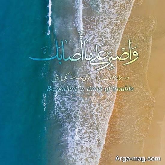 گالری شیک و متنوع تصویر پروفایل آیات قرآنی