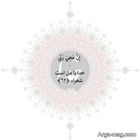 تصویر نوشته های خاص و متنوع آیات قرآنی