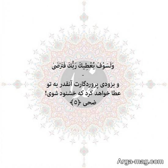 عکس نوشته آیات قرآنی زیبا