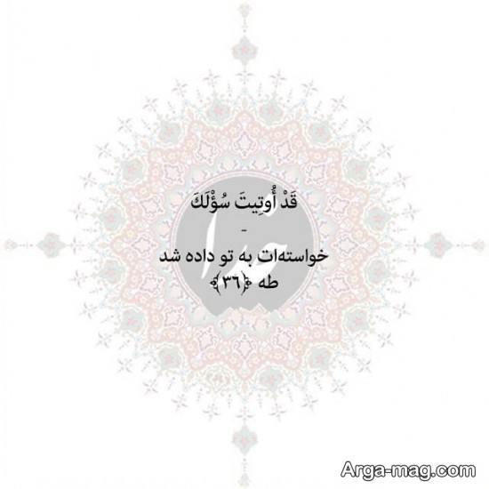 انواع تصویر نوشته آیات قرآنی