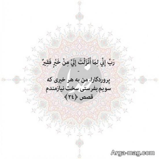 عکس نوشته آیات قرآنی بسیار زیبا