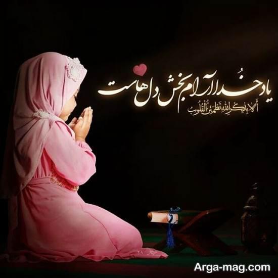 عکس پروفایل آیات قرآنی