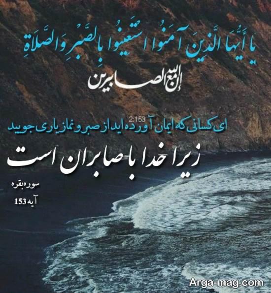 انواع عکس نوشته آیات قرآنی