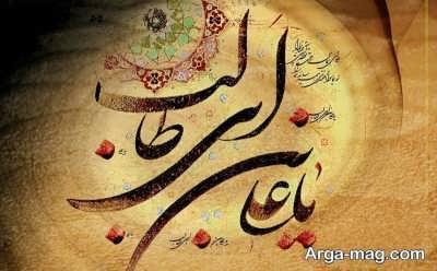 شعر زیبا در مورد حضرت علی