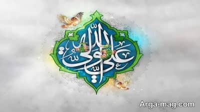 شعر در مورد حضرت علی