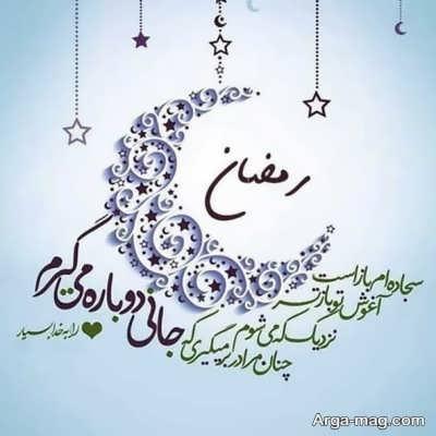 شعر در مورد ماه رمضان با محتوا و متن های زیبا