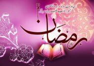 مجموعه شعر در مورد ماه رمضان