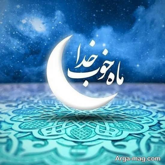 گلچین طرح نوشته ماه رمضان ۱۴۰۰