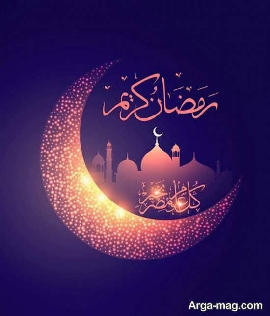 تصویر نوشته های متنوع و خاص ماه رمضان ۱۴۰۰