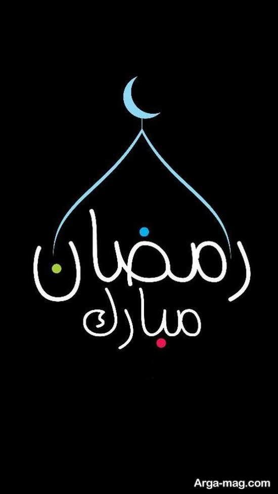 انواع متنوع طرح نوشته ماه رمضان ۱۴۰۰